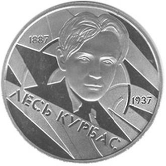 Лесь Курбас. 2 грн. НБУ 2007
