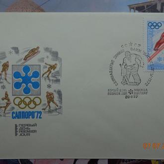 Конверт первого дня (КПД) №129. XI зимние Олимпийские игры. Саппоро (Япония) (1972) очень редкий
