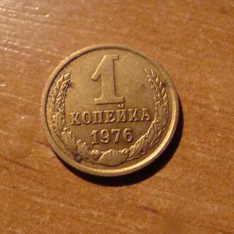1 копейка 1976