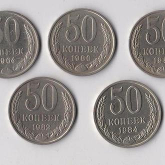 50 коп. СССР = 1964 - 1984 гг. = ПОГОДОВКА = см.описание = 5 шт. #
