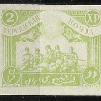 Россия Персидская почта 1920 солдаты стрелки 2 ХР 1м.б/з**!