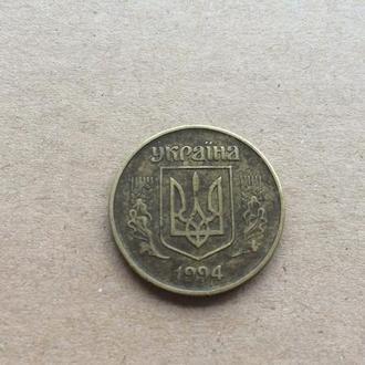 Украина 50 копеек 1994 год мелкая насечка (467)