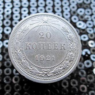 20 копеек 1921 г. Серебро.Оригинал.