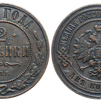 2 копейки 1905 года №4869