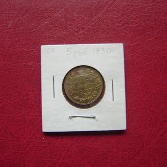 Россия 5 рублей 1830 Копия редкой золотой монеты