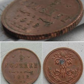 Россия 1/2 копейки, 1912г.. Период : Император Николай II (1894-1917). медь