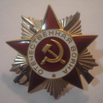 Орден Отечественной Войны 2 степени  № 1 189 578