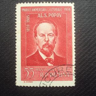 Румыния 1959г.гаш.
