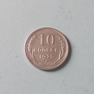 СССР 10 копеек 1925 серебро
