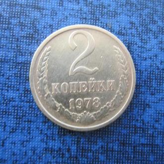монета 2 копейки СССР 1978