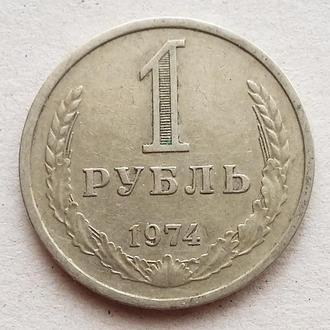 1 рубль 1974 г СССР