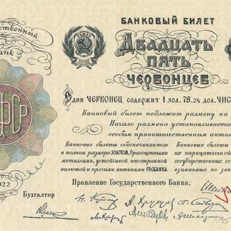 Качественная Бона КОПИЯ c В/З  25  Червонцев 1924 (Аукцион)