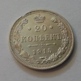 Россия 20 копеек 1915 год ВС. (с6-35). Еще 100 лотов!