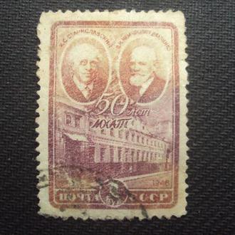 СССР 1948г.гаш.