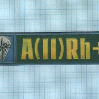 Шеврон Нашивка Полоска ВДВ Украины Аэромобильные Десант Спецназ Группа крови A (II) Rh+ ЗСУ 1990-е