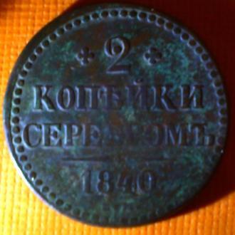 2 копейки 1840 года.