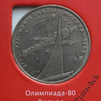 """1 рубль Олимпиада-80 Космос 1979 г. монумент """"Покорителям космоса"""""""