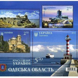 Одесская область 2014