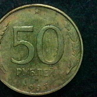 50 рублей 1993 г. банк России-2