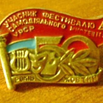 Учасник фестивалю самодіяльного мистецтва УРСР 1967р (рідкість)