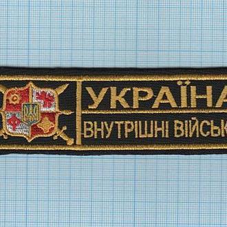 Нашивка на грудь ВВ МВД Украины. Внутренние войска МВС Украина Police.
