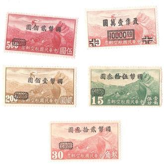 5 марок КИТАЙ. Республика 1946  Самолет над Великой Китайской Стеной. Надпечатка