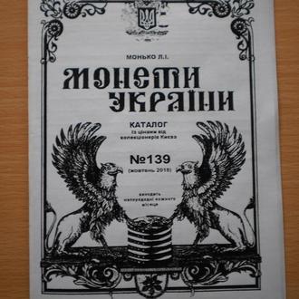 каталог цінник на монети України з 1995 року по жовтень октябрь 2018 року номер 139 брошура брошурка