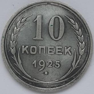10 копеек 1925 год СССР