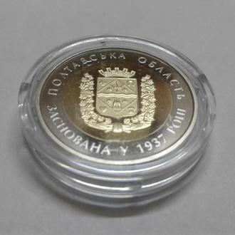 80 років Полтавській області - 80 лет Полтавской области (5грн., 2017р.)