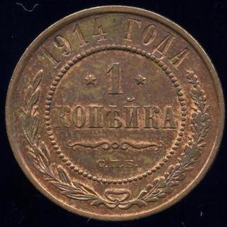 1 копейка 1914 С.П.Б. Сохран