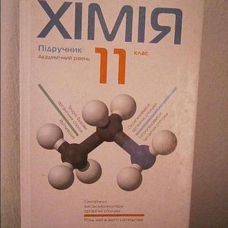 Хімія  11 клас 2012