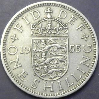 1 шилінг 1955 Британія (англійський тип)