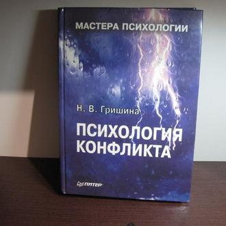 Н.В. Гришина Психология конфликта Серия «Мастера психологии»
