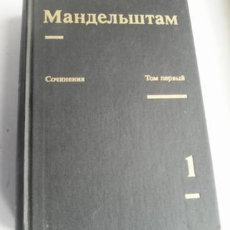 Осип Мандельштам  Сочинения в 2х томах.