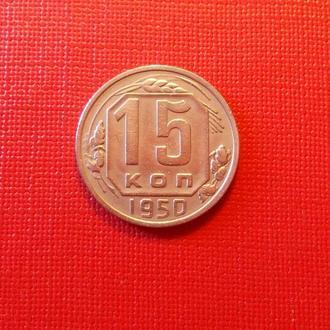 СССР 15 копеек 1950
