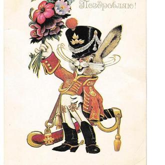 Открытка 1984 Поздравляю!, заяц с цветами, худ. Четвериков, подпись