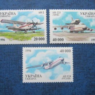 3 марки Украина 1996 самолёт Антонов транспорт авиация MNH