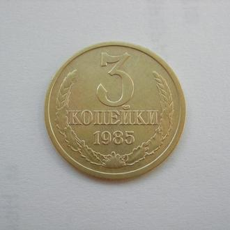 3 копейки 1985 (1)