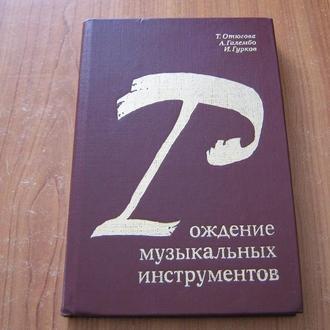 Отюгова Т., Галембо А., Гурков И.  Рождение музыкальных инструментов.