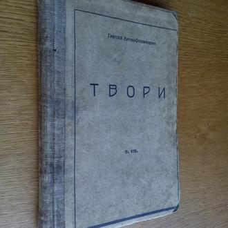 Григорий Квитка-Основяненко 1918г. Киевское издание!
