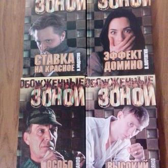 """Книги из серии """"Обожженные зоной"""""""