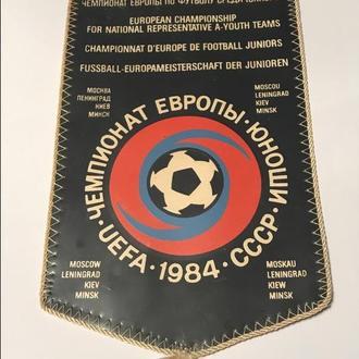 Вимпел Чемпионат Европы Юноши СССР 1984 год