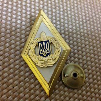 Ромб за окончание академии СБУ. Украина