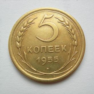 5 копеек 1955 (1)
