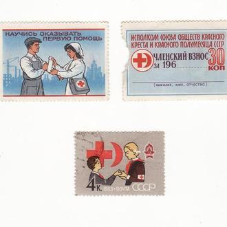 СССР Красный Крест 3шт. Взнос 30 коп 196.. г.(2шт.), 4 коп 1962 пионеры