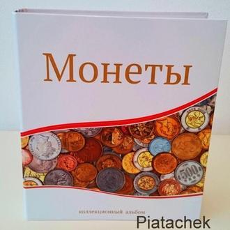 Альбом папка формат Optima Оптима для монет с листами на 765 монет (выдвижные ячейки)