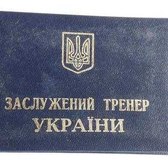 Удостоверения пустое незаполненное Заслужений Тренер України