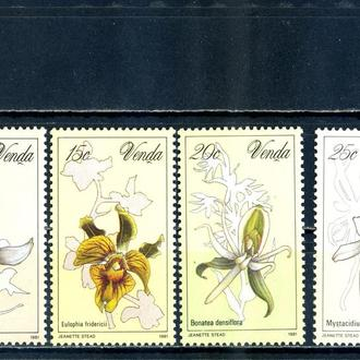 Венда (ЮАР). Цветы  (серия)** 1981 г.