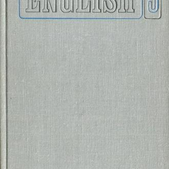 Английский язык. Гилянова, Оссовская. 1981
