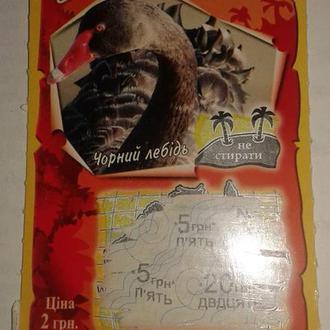 Лотерейные билеты Зодиак и другие